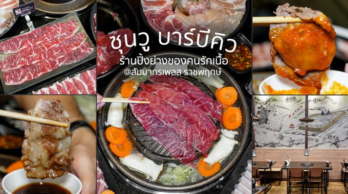 [รีวิว] ซุนวู บาร์บีคิว ร้านปิ้งย่างของคนรักเนื้อ @สัมมากรเพลส ราชพฤกษ์