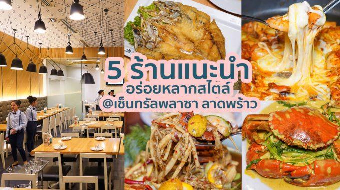 [รีวิว] 5 ร้านแนะนำ อร่อยหลากสไตล์ @เซ็นทรัลพลาซา ลาดพร้าว