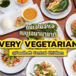 Very Vegetarian กินเจแบบไม่จำเจ กับอาหารเจนานาชาติ ที่ FoodLoft เซ็นทรัลชิดลม