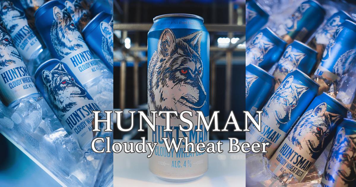 เตรียมออกล่าเจ้า(เบียร์) หมาป่า HUNTSMAN Cloudy Wheat Beer – สำหรับสายชิล ที่ชอบความนุ่ม และหอมเป็นพิเศษ