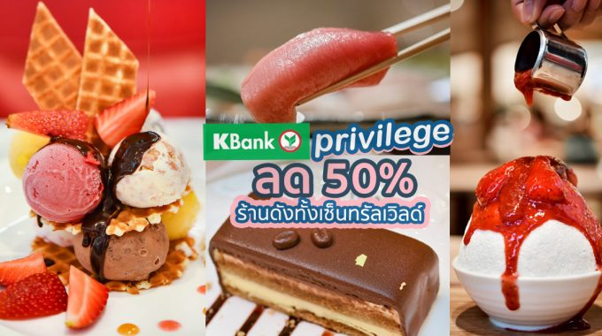 Cover KBank Privilege