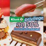 KBank Privilege โปรลด 50% จัดหนักร้านอาหารดังทั้งเซ็นทรัลเวิลด์!!