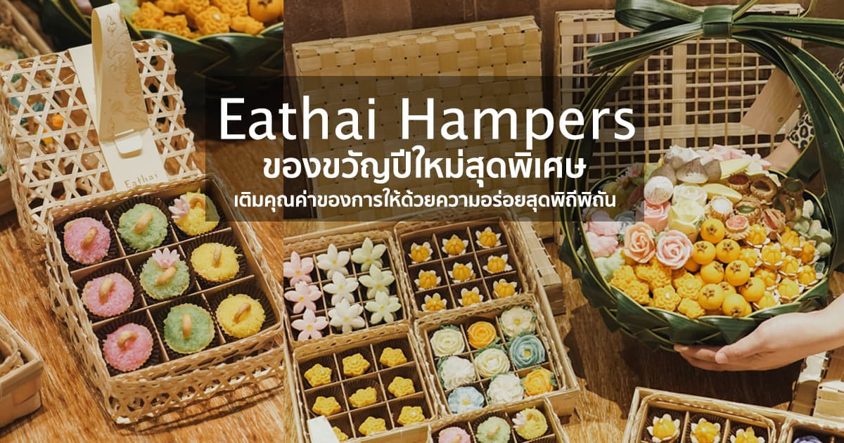Eathai Hampers ของขวัญปีใหม่สุดพิเศษ เติมคุณค่าของการให้ด้วยความอร่อยสุดพิถีพิถัน
