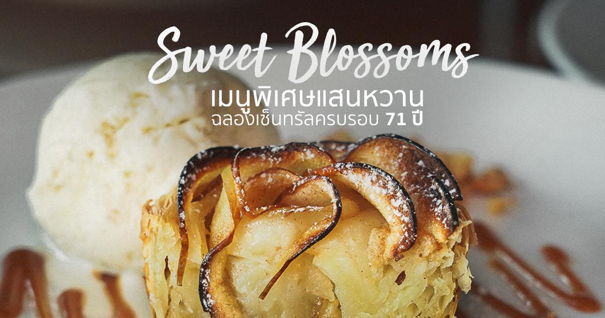 Sweet Blossoms เมนูพิเศษแสนหวาน ฉลองเซ็นทรัลครบรอบ 71 ปีที่ FoodLoft เซ็นทรัลชิดลม