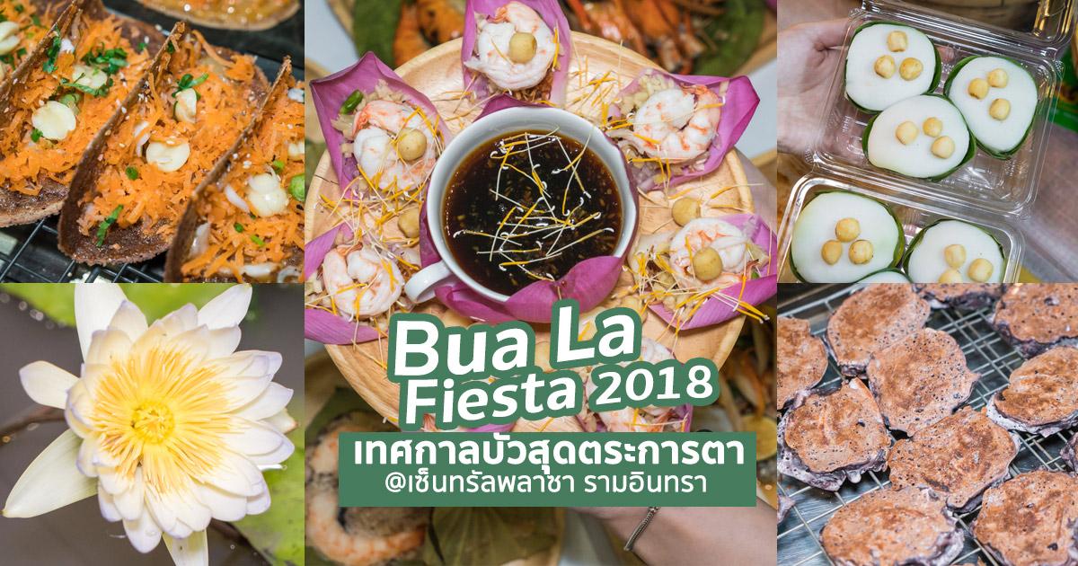 Bua La Fiesta2018 เทศกาลดอกบัวสุดตระการตา @เซ็นทรัลพลาซา รามอินทรา