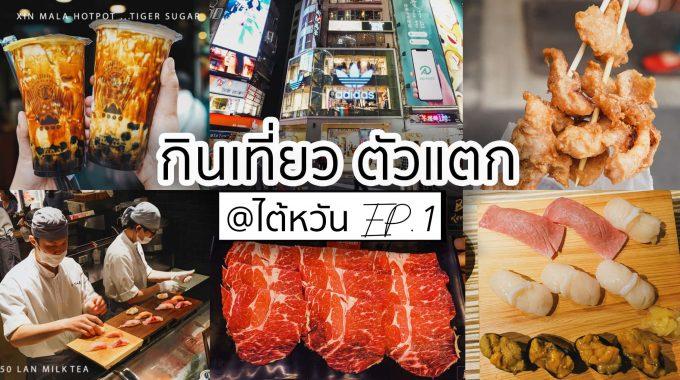 Cover Taiwan Ep1 รีวิวไต้หวัน กินเที่ยว