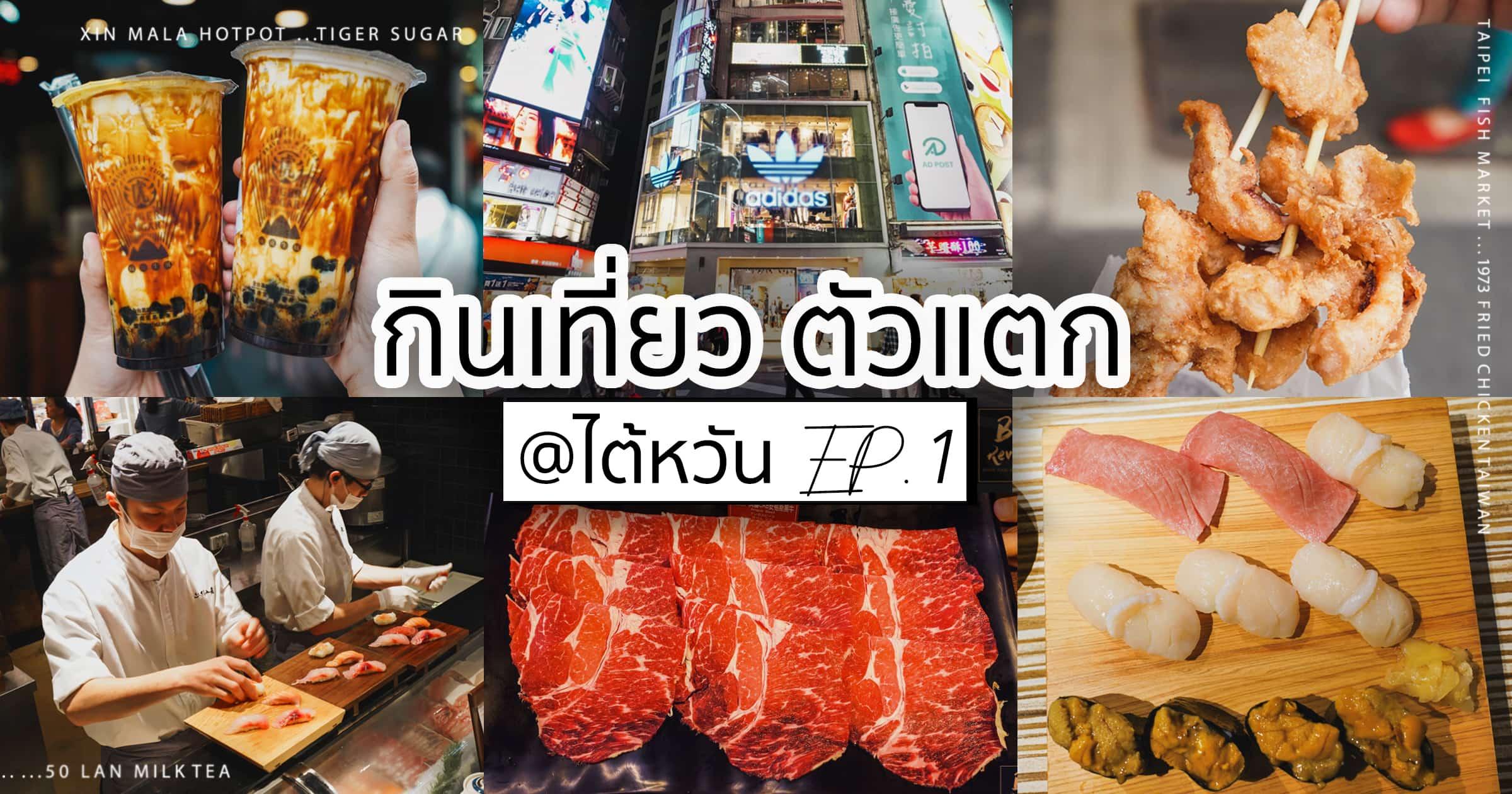 รีวิวไต้หวัน EP.1 ครั้งแรกที่ไต้หวัน บุก Ximending, ลุยตลาดปลาไทเป, อิ่มที่ Xin Mala