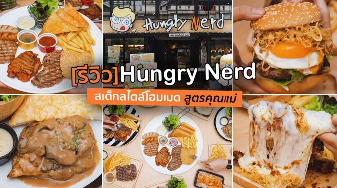 Cover Review Hungry Nerd