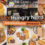 [รีวิว] Hungry Nerd สเต็กสไตล์โฮมเมด สูตรคุณแม่