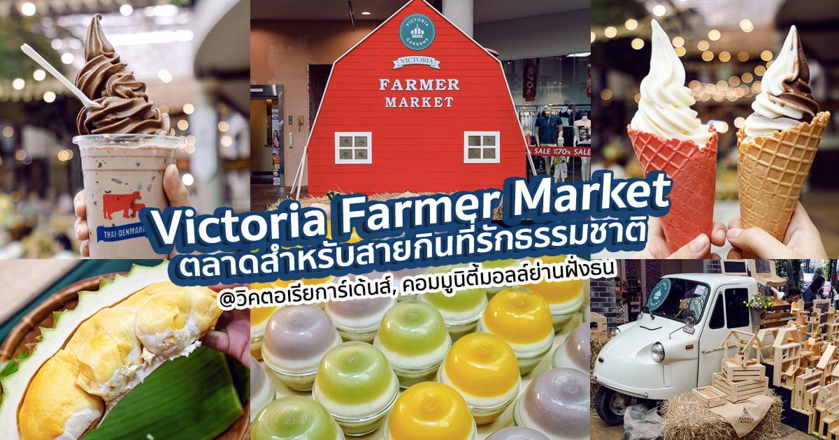 Victoria Farmer Market ตลาดรูปแบบใหม่ สำหรับสายกินที่รักธรรมชาติ @วิคตอเรียการ์เด้นส์, คอมมูนิตี้มอลล์ย่านฝั่งธน