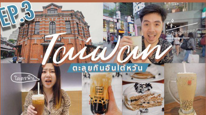 ตะลุยกินอินไต้หวัน 2019 EP.01 ตลาดปลาไทเป, Xin Mala, Ximending, Tiger Sugar | BKreview