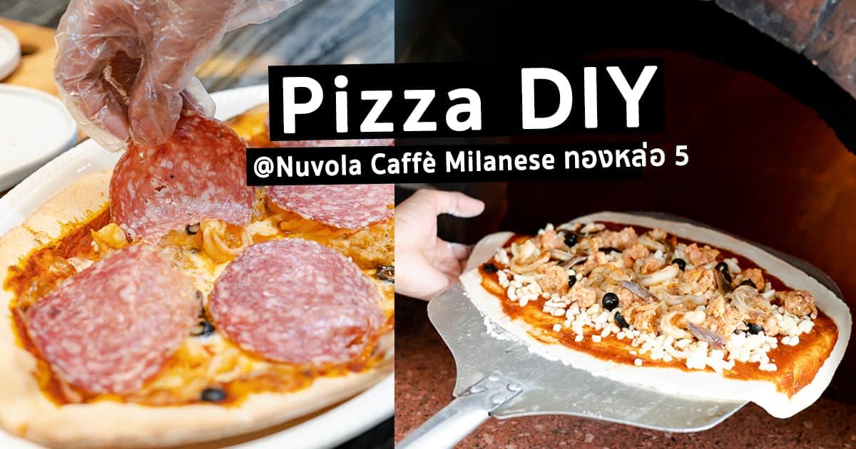 [รีวิว] Pizza DIY แต่งจนหน้าล้น เริ่ม 380++ @Nuvola Caffè Milanese ทองหล่อ 5