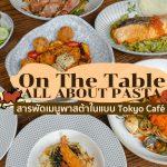 [รีวิว] On The Table – ALL ABOUT PASTA สารพัดเมนูพาสต้าในแบบ Tokyo Café