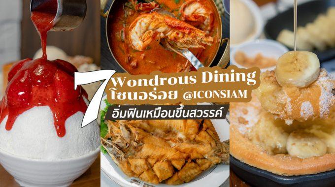 """อิ่มฟินเหมือนขึ้นสวรรค์กับ """"7 Wondrous Dining"""" 7 โซนอร่อย @ICONSIAM"""