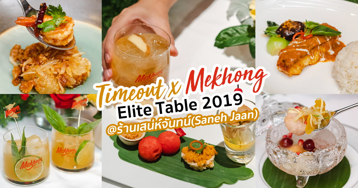 Timeout X Mekhong Elite Table 2019 @ร้านเสน่ห์จันทน์(Saneh Jaan)