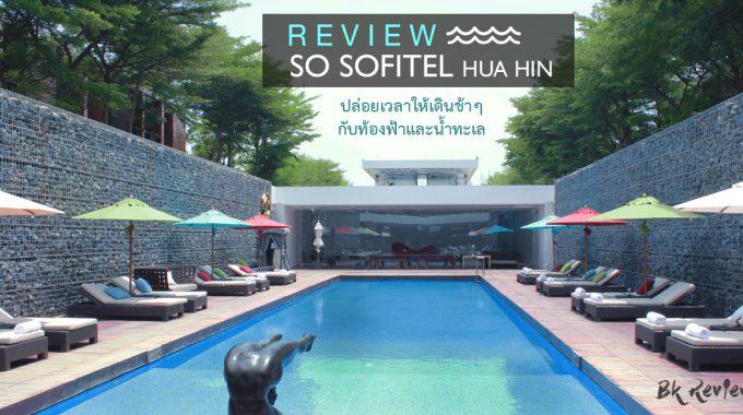 [รีวิว] So Sofitel Huahin เร้นกายจากเมืองใหญ่ ปล่อยเวลาให้เดินช้าๆ กับท้องฟ้าและน้ำทะเล