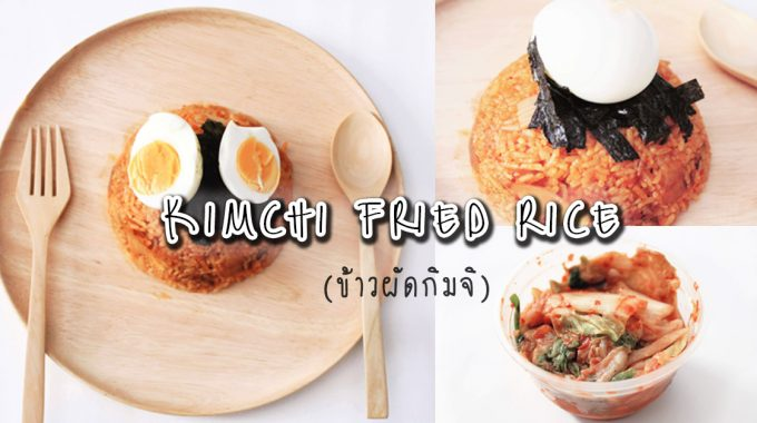 [วิธีทำ] ข้าวผัดกิมจิแบบง่ายๆ ทำเองได้ภายใน 3 ขั้นตอน !!