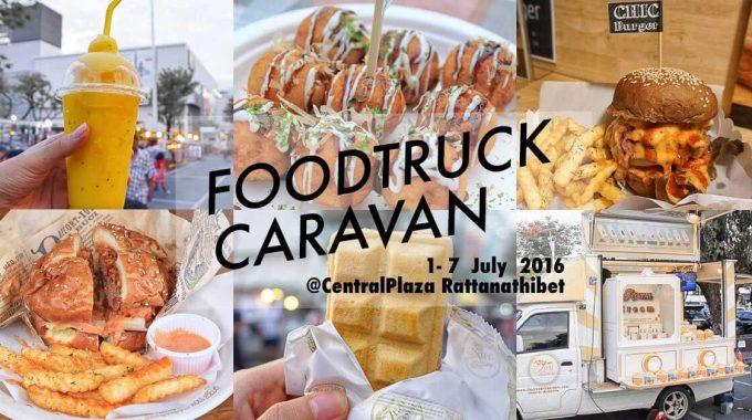 "Food Truck Caravan ขบวนความอร่อยทุก ""วันสุข"" สิ้นเดือน [เซ็นทรัล รัตนาธิเบศร์]"