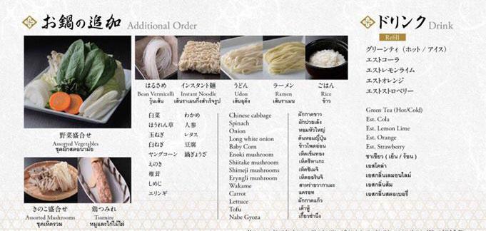 kagonoya-menu-4