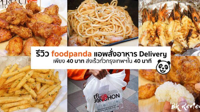 [รีวิว] Foodpanda แอพสั่งอาหาร Delivery เพียง 40 บาท ส่งเร็วทั่วกรุงเทพฯใน 40 นาที