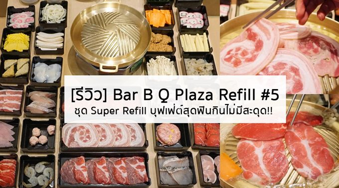 Bar B Q Plaza Refill #5 ชุด Super Refill