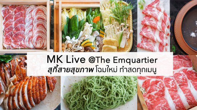 [รีวิว] MK Live @The Emquartier สุกี้สายสุขภาพโฉมใหม่ ทำสดทุกเมนู