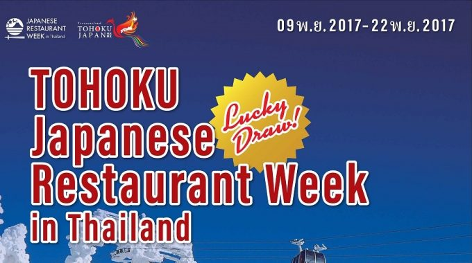 JAPANESE RESTAURANT WEEK In Thailand Cover
