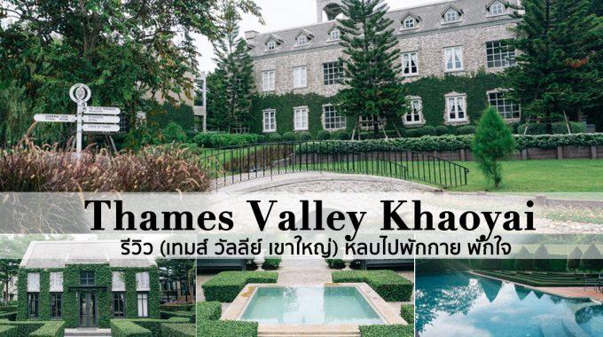 [รีวิว] Thames Valley Khaoyai (เทมส์ วัลลีย์ เขาใหญ่) หลบไปพักกาย พักใจ