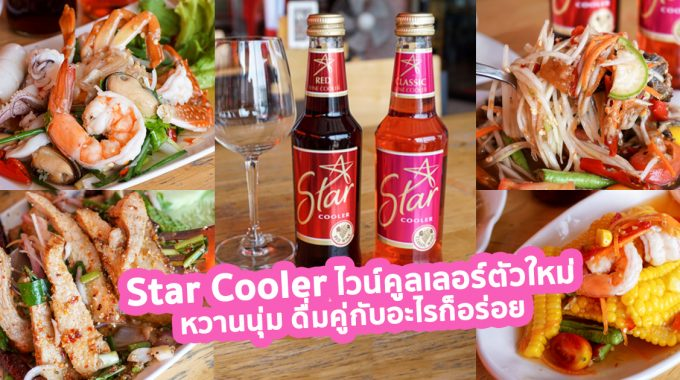 Cover Starcooler2