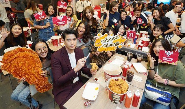 วันไก่ทอดแห่งชาติ KFC National Fried Chicken Day18