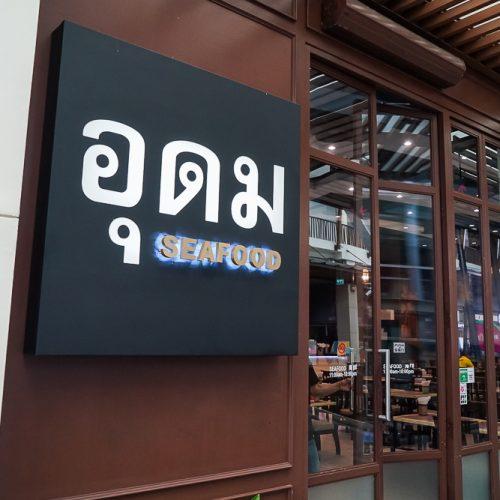 ร้านอาหาร The Nine Center (24 Of 102)