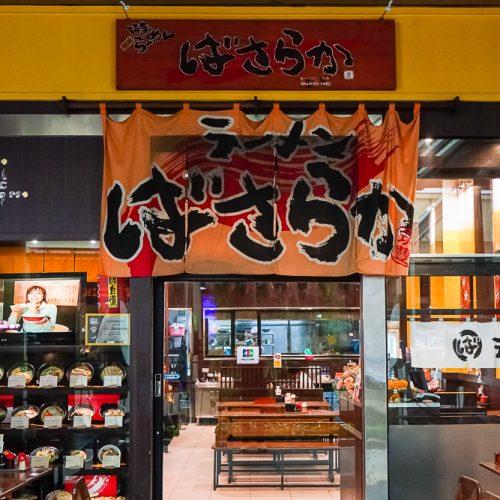 ร้านอาหาร The Nine Center (62 Of 102)