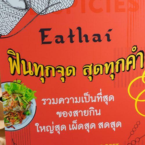 Eathai ฟินทุกจุด สุดทุกคำ (2 Of 52)