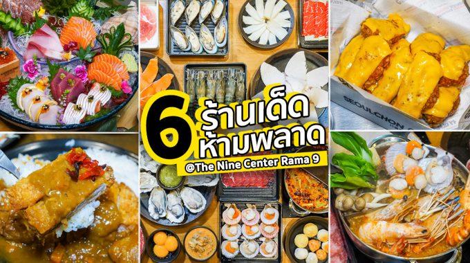 [รีวิว] 6 ร้านอาหารห้ามพลาด @The Nine Center Rama 9