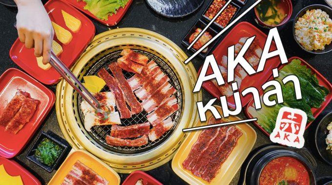 [รีวิว] AKA(อากะ) ซอสหม่าล่า โปรใหม่อร่อยลิ้นชา เริ่มเพียง 339+ บาท!!