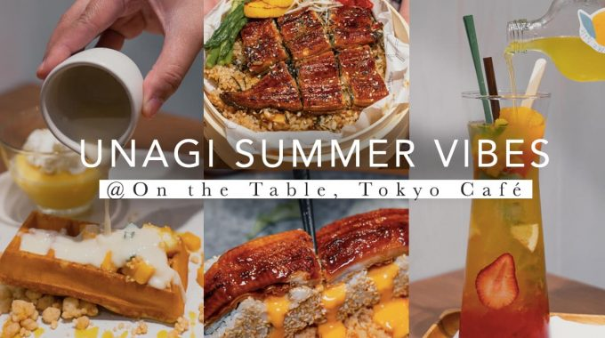 [รีวิว] UNAGI SUMMER VIBES เมนูปลาไหลญี่ปุ่นสไตล์ฟิวชั่น @On The Table, Tokyo Café