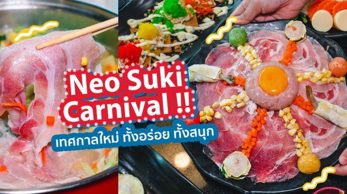 [รีวิว] Neo Suki Carnival เทศกาลใหม่ทั้งอร่อย ทั้งสนุก!!
