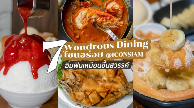 Cover Iconsiam 7 Wondrous Dining