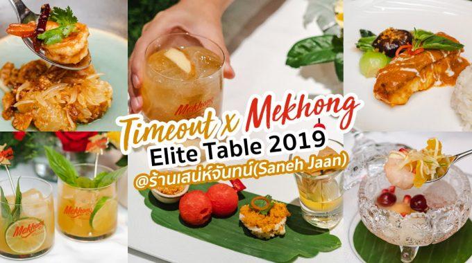 Cover Timeout X Mekhong Elite Table 2019 @ร้านเสน่ห์จันทน์(Saneh Jaan)