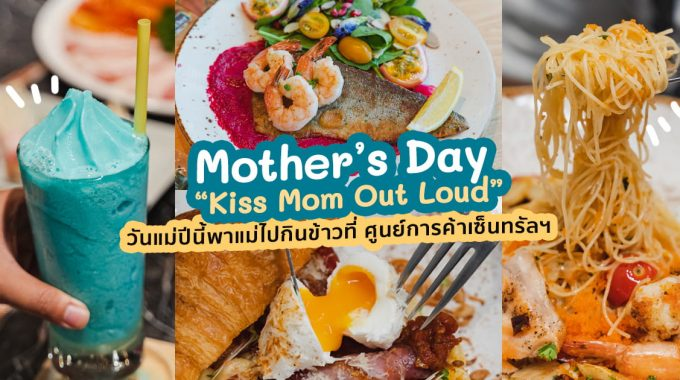 Cover Web Kiss Mom Out Loud #หอมแม่ให้โลกรู้ CTW