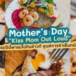 "Mother's Day ""Kiss Mom Out Loud #หอมแม่ให้โลกรู้"" วันแม่ปีนี้พาแม่ไปกินข้าวที่เซ็นทรัลฯ"