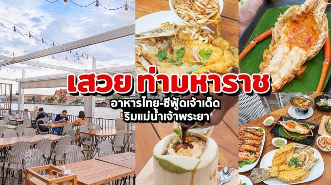 [รีวิว] เสวย ท่ามหาราช อาหารไทย-ซีฟู้ดเจ้าเด็ด ริมแม่น้ำเจ้าพระยา