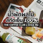 [รีวิว] น้ำผักผลไม้สกัดเย็น 100% THE COFFEE CLUB X Drink Me