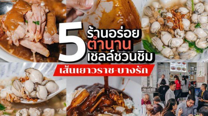 Cover รวม 5 ร้านอร่อยระดับตำนาน เส้นเยาวราช บางรัก (1)