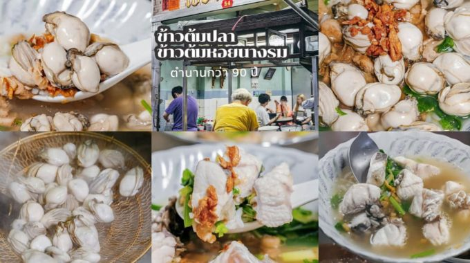 [รีวิว] ร้านเซียงกี่ ข้าวต้มปลา ย่านเยาวราช