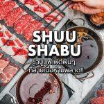 [รีวิว] SHUUSHABU ชาบูบุฟเฟ่ต์ฟินๆ ที่สายเนื้อห้ามพลาด!!