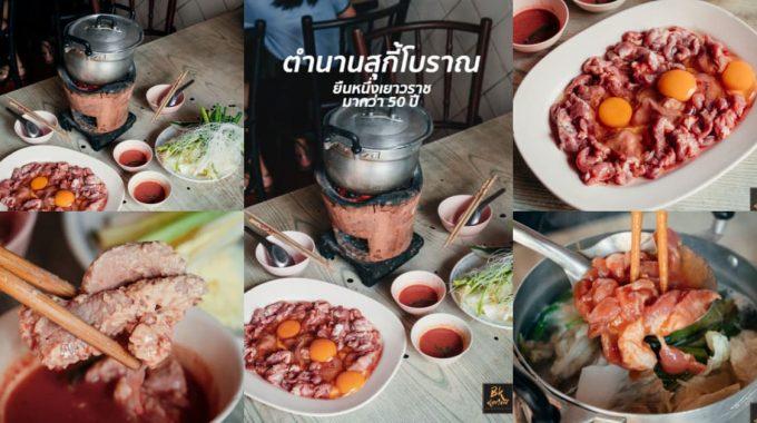 Cover ไล่เฮง โภชนา (1)
