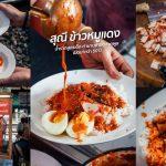 [รีวิว] ร้านสุณี ข้าวหมูแดงตลาดพลู อร่อยยืนหนึ่งกว่า 50 ปี