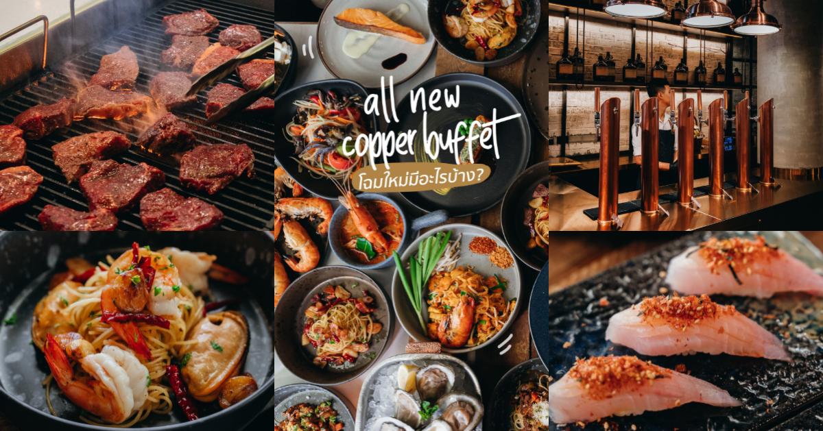 [รีวิว] ร้าน Copper Buffet ปรับโฉมรับปีใหม่ กับเมนูที่แน่นกว่าเดิม