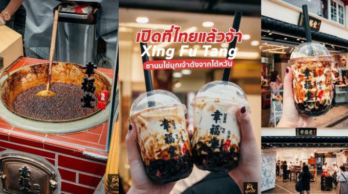 XingFuTang ชานมเจ้าดังจากไต้หวัน มาเปิดที่ไทยแล้วจ้า